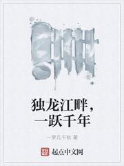 独龙江畔,一跃千年